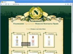 Сайт ликёро-водочного завода