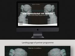 Лендинг для партнёрской программы