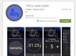 Мобильное приложение для занятий спортом