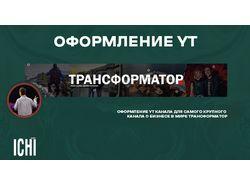 "Баннер для Ютуб - канала ""Трансформатор"""