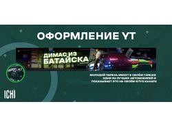 "Баннер для Ютуб - канала ""Димас из Батайска"""