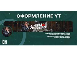 "Баннер для Ютуб - канала ""Артём Гвоздев"""