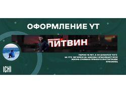 "Баннер для Ютуб - канала ""Литвин"""