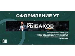 """Баннер для Ютуб - канала """"Рыбаков"""""""