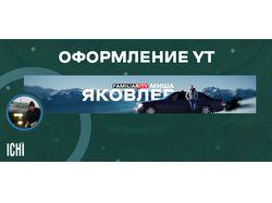 "Баннер для Ютуб - канала ""Яковлев"""