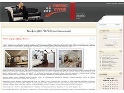 Service-stroy.org.ru