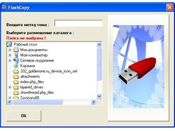 Программа автоматического копирования USB-флешек