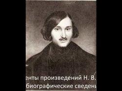 Аудиокнига: Н. В. Гоголь, фрагменты произведений