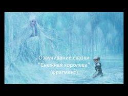 """Озвучка сказки """"Снежная королева"""""""