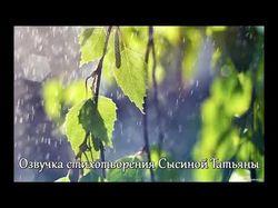 """Озвучка: детское стихотворение """"Дождь"""""""