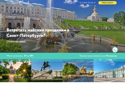 Сайт туров в Петербург из Казани