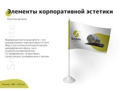 Snailette (лого+фирменный стиль+брендбук)