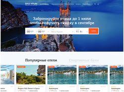Ваш Крым. Недвижимость в аренду