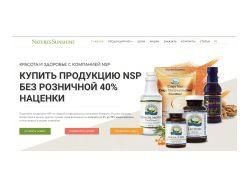 Красота и здоровье с компанией NSP