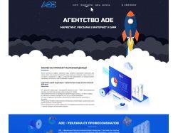 Агентство AOE-Реклама в интернет и smm