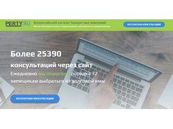 Всероссийский каталог банкротных компаний