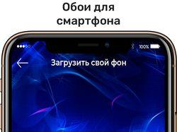 Обои для смартфона