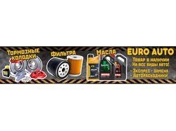 """Реклама для шиномонтажки """"Евро Авто"""""""