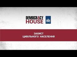 Информационное видео для компании  Democracy House
