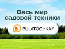Bulatochka