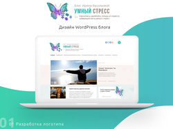 Дизайн WordPress блога по психологии