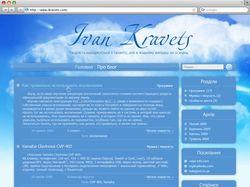 Блог Ивана Кравця