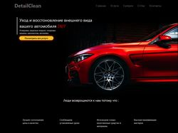 Детейлинг сервис detailclean.ru