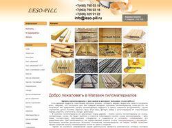 Продажа пиломатериалов leso-pill.ru (opencart)
