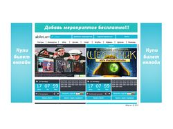 iBilet Онлайн продаж билетов в Армении