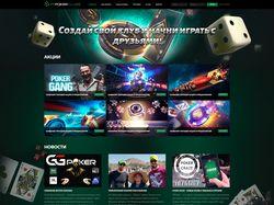 Адаптивная верстка сайта покерного клуба