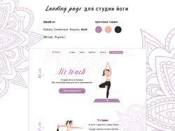 Посадочная страница для студии йоги