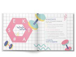 Рекламный разворот Школы идеального тела Sekta