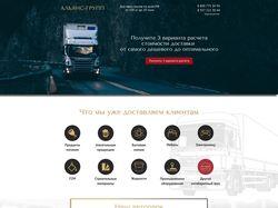 Сайт для компании грузоперевозок