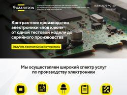 "Контрактное производство электроники ""под ключ"""