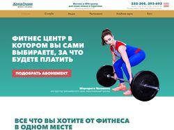"""Фитнес-центр """"Волга Спорт"""""""