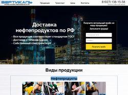 Доставка нефтепродуктов по РФ