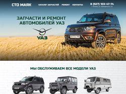 Запчасти и ремонт автомобилей УАЗ