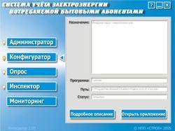 """Диспечерская система """"АСКУЭ"""""""