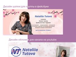 Обложки Facebook, Youtube