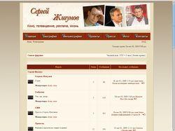 Форум о Сергее Жигунове