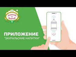 Реклама приложения заказа воды