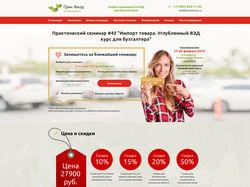 Красивый Landing Page с функционалом (CMS Bitrix)