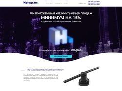 САЙТ HOLOGRAM