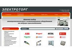Магазин электротехнического оборудования