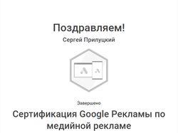 Сертификат Google Ads (Контекстно-медийная сеть)