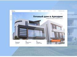 Дизайн страницы сайта о недвижимости