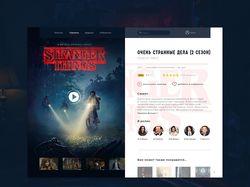Дизайн сайта онлайн-кинотеатра