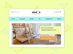 Дизайн сайта интернет-магазина детской мебели