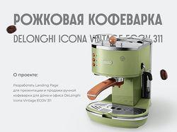 Landing Page для презентации кофеварки DeLonghi