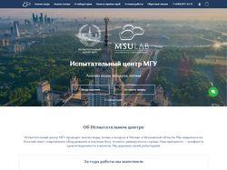 Испытательный центр МГУ